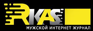 RKAS — Мужской Интернет Журнал — портал для настоящих мужчин